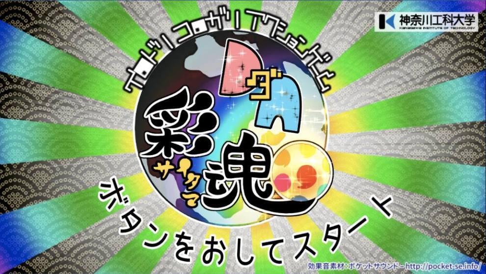 イロドリ・コロガリ・アクションゲーム「DA・彩魂」