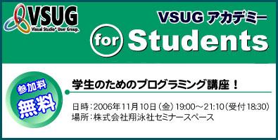 第1回 VSUG アカデミー for Students
