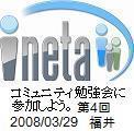 InetaStudyLogo4.jpg