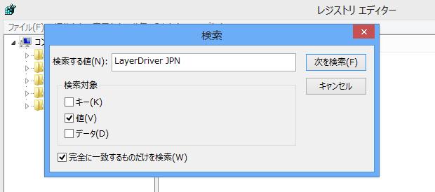 「LayerDriver JPN」の検索
