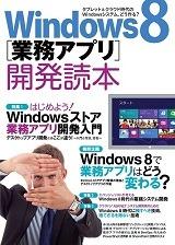 Windows 8 [業務アプリ] 開発読本