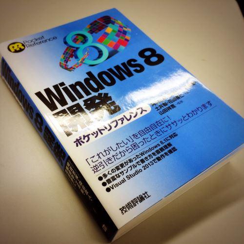 『Windows 8開発ポケットリファレンス』