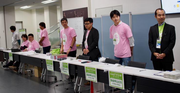 仙台IT文化祭2017 受付