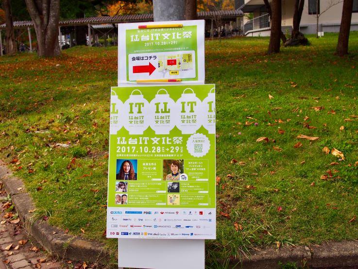 仙台IT文化祭2017 ポスター