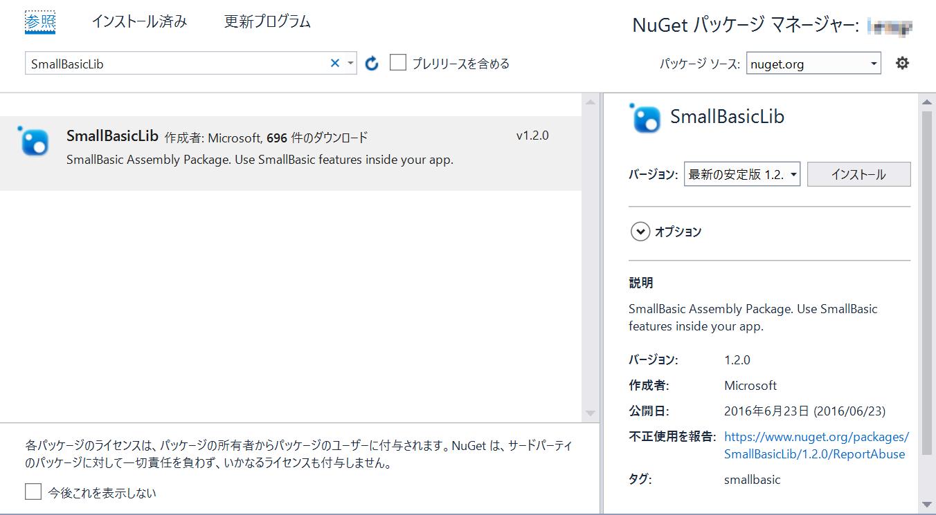 "NuGet で ""SmallBasicLib"" をインストール"