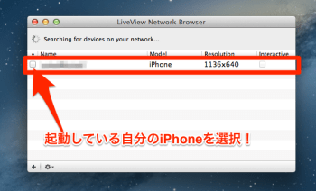 LiveView_Network_Browser-2