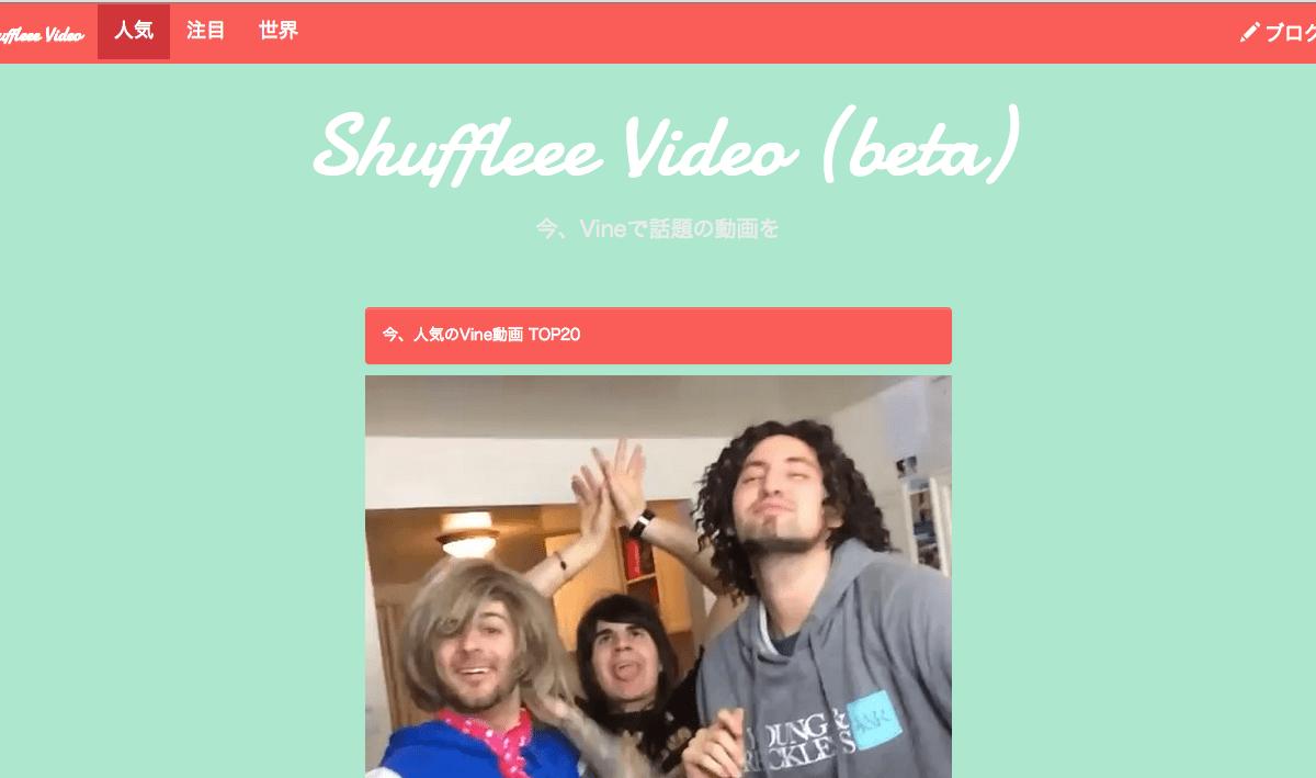オススメ人気のvine動画をランキング形式でお届け___shuffleee_video