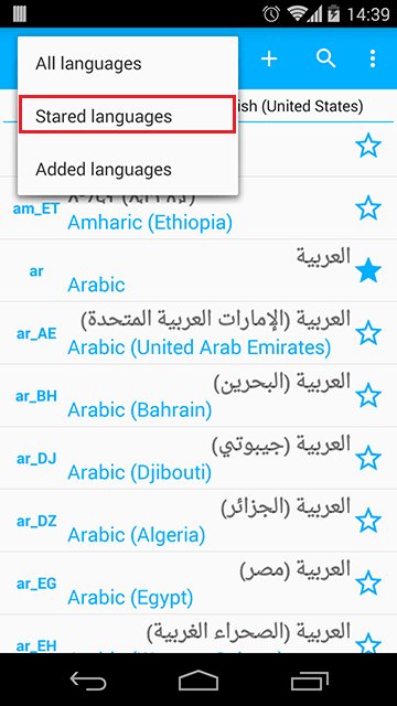 Go to Starred language List
