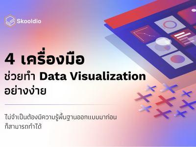 Data Visualize