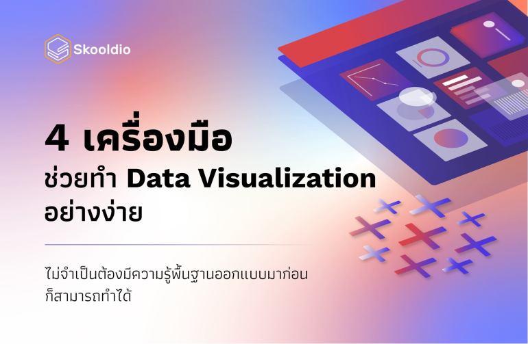 4 เครื่องมือที่จะช่วยให้คุณเริ่มต้นทำ Data Visualization อย่างง่าย | Skooldio Blog