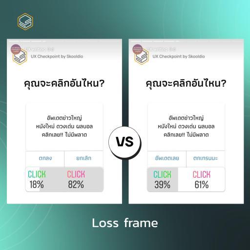 Loss frame | Skooldio Blog - ออกแบบปุ่มกดให้คนกดคลิกด้วยหลักจิตวิทยา (Framing Effect)