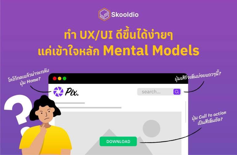 วิธีออกแบบ UX/UI ให้ดีขึ้น ด้วยหลัก Mental Model   Skooldio Blog - ออกแบบ UX/UI ให้ดีขึ้นง่ายๆ ด้วยหลักการ Mental Model