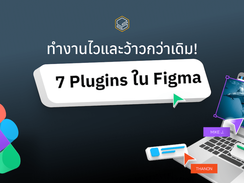 7 plugin | Skooldio Blog - ทำงานไวและว้าวกว่าเดิม! ด้วย 7 Plugins ใน Figma