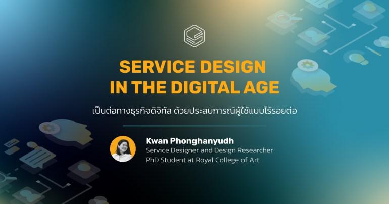 Service Design in the Digital Age
