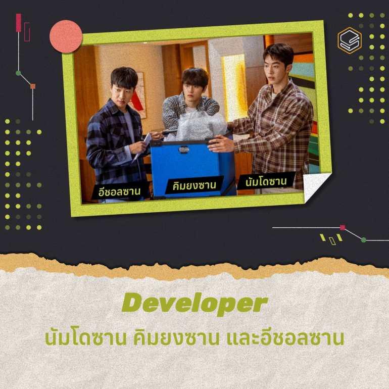 Developer | Skooldio Blog - เจาะลึกทักษะตัวละคร Start-up ที่คุณก็ทำได้