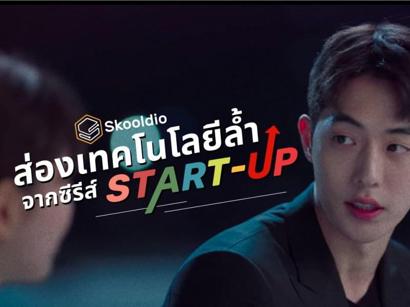 ส่องเทคโนโลยีสุดล้ำจากซีรีส์ Start-up | Skooldio Blog ส่องเทคโนโลยีสุดล้ำจากซีรีส์ Start-up