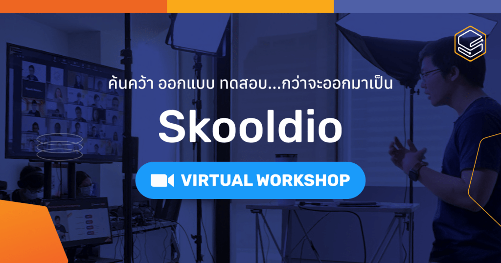 Heading image | Skooldio Blog - ค้นคว้า ออกแบบ ทดสอบ… กว่าจะออกมาเป็น Skooldio Virtual Workshop