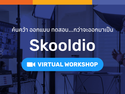หน้าปก | Skooldio Blog - ค้นคว้า ออกแบบ ทดสอบ… กว่าจะออกมาเป็น Skooldio Virtual Workshop