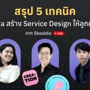 สรุป 5 เทคนิคสร้าง Service Design ให้ลูกค้าปลื้มสุดๆ | Skooldio Blog