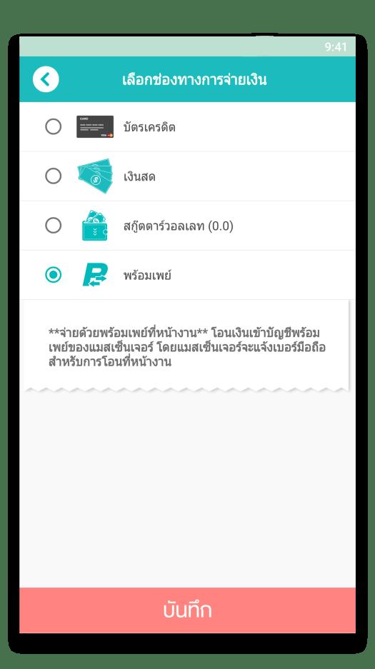 promptpay mobile screenshot พร้อมเพย์