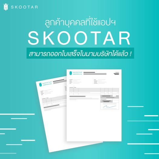 SKOOTAR Individual Customers Can Now Issue Receipts Under a Company Name