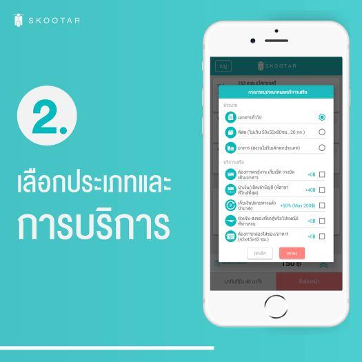 company-receipt-by-app-step2