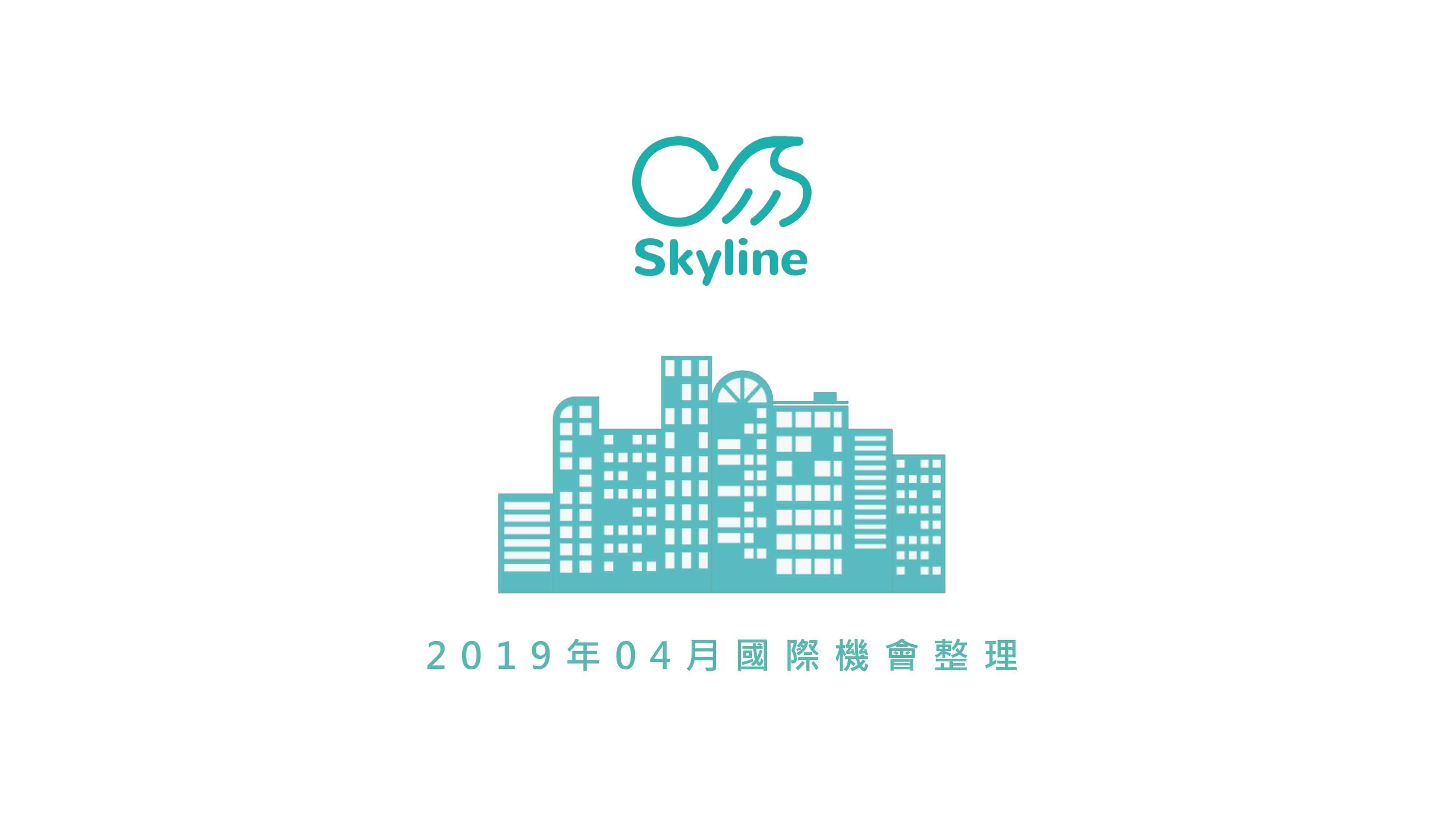 【Skyline 月報】2019年4月機會精選