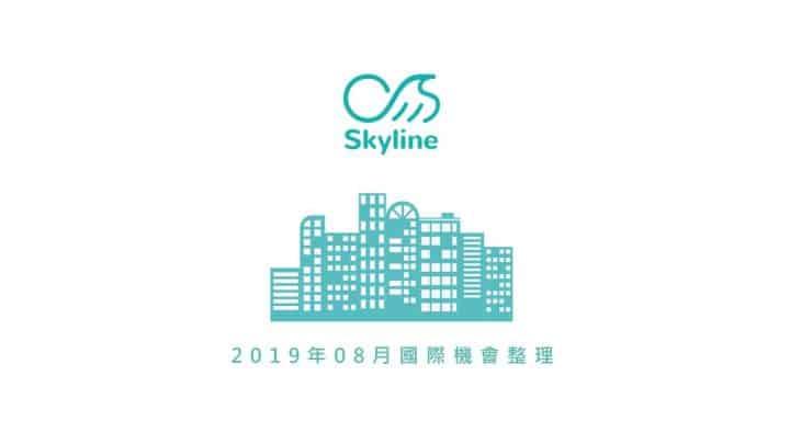【Skyline 月報】2019年8月機會精選