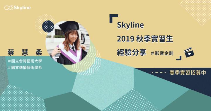 【2019秋季 影音企劃實習生】蔡慧柔:「畫出專屬自己的未來藍圖!」