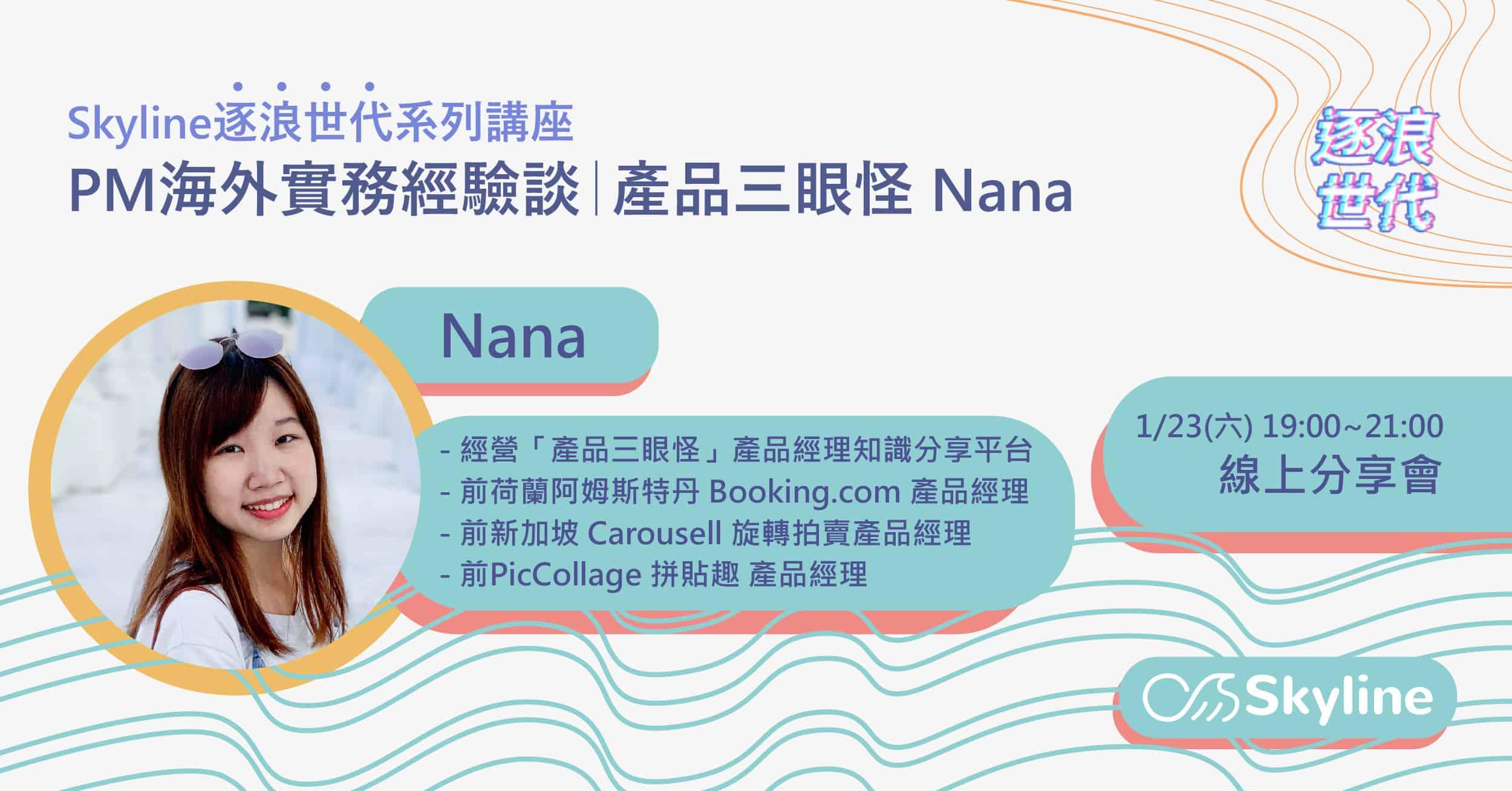 Skyline 逐浪世代|PM海外實務經驗談|產品三眼怪 Nana Chiang