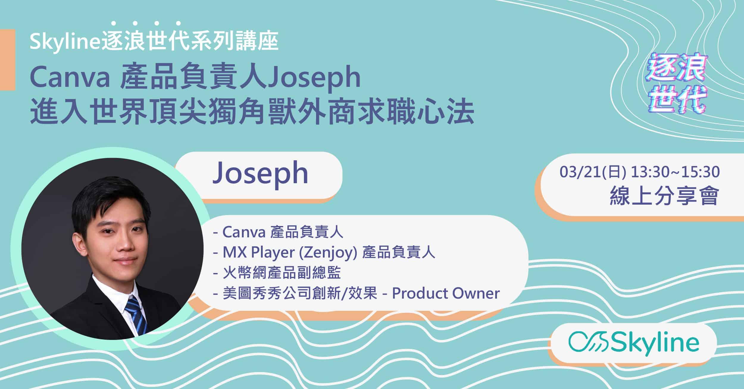 【Skyline 逐浪世代:Canva產品負責人Joseph】從工程師到產品經理,知名外商PM的跨界之路