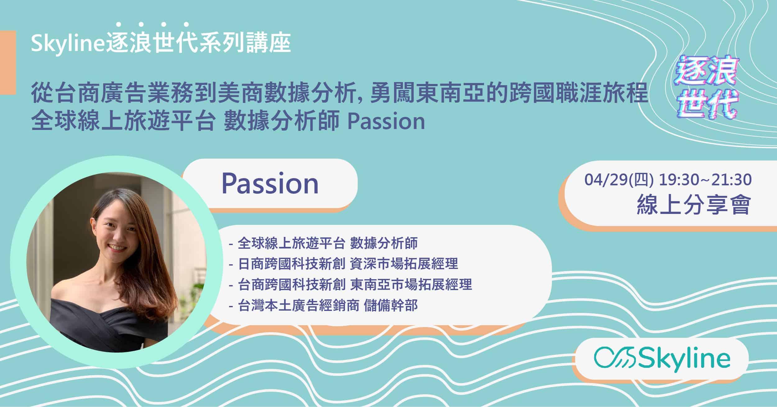 【Skyline逐浪世代:全球線上旅遊平台的數據分析師Passion】職涯路上探索自我,勇闖東南亞的數據分析師