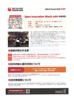 Open Innovation World cafe 2.jpg