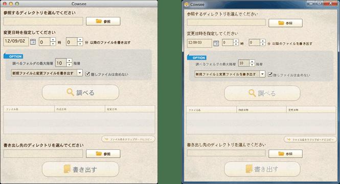 差分ファイルを簡単に抽出できるアプリCowsee【Win/Mac】