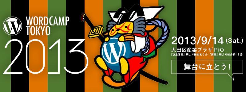 WordCamp Tokyo 2013 リレーブログとか本とか
