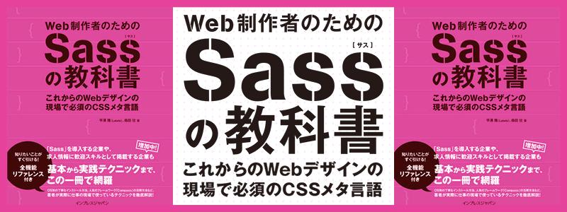 2013年9月13日発売の「Web制作者のためのSassの教科書」を執筆させていただきました。