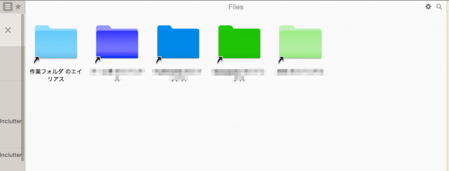Unclutter ファイル
