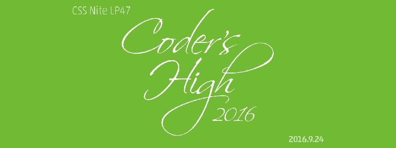 CSS Nite LP47 「Coder's High 2016」に出演させていただきました
