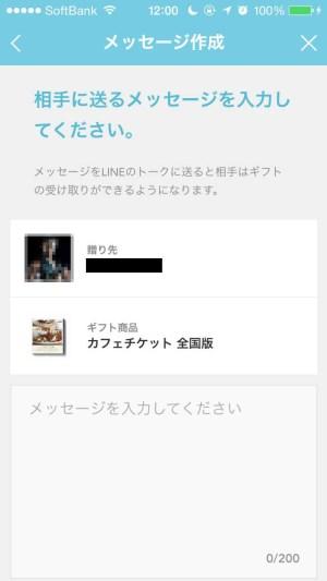 13-1ギフトメッセージ作成