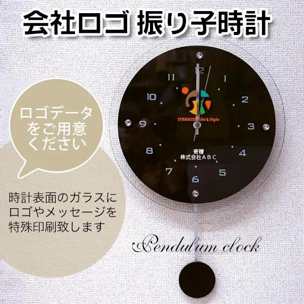 会社ロゴ 振り子時計(電波時計) カラー印刷