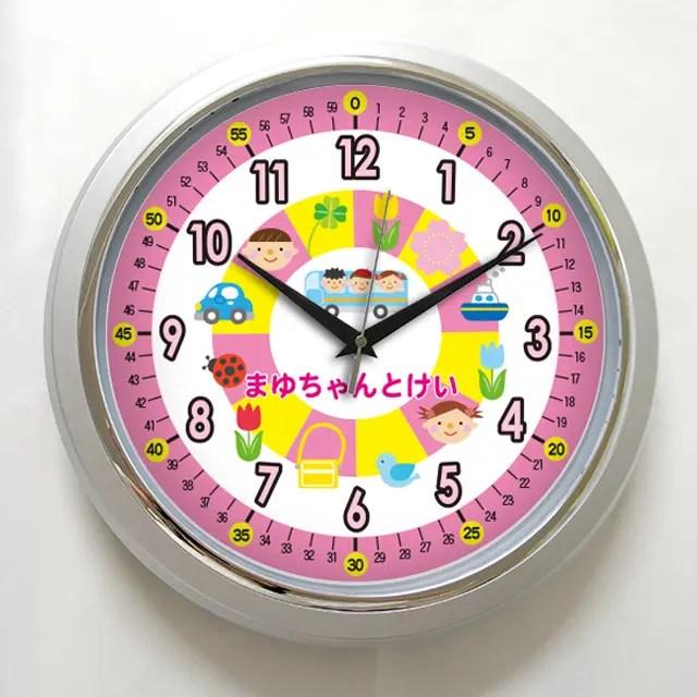 知育時計 オリジナル 名入れ 「チクタクキッズ」 壁掛け時計33センチ