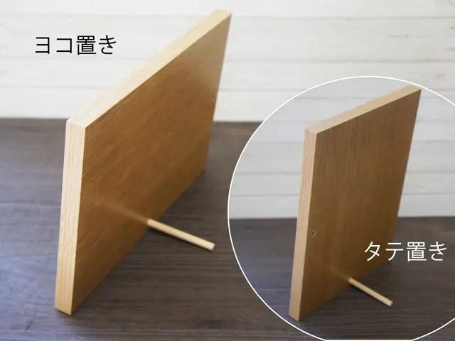 縦・横可能にしたスタンドの構造です。