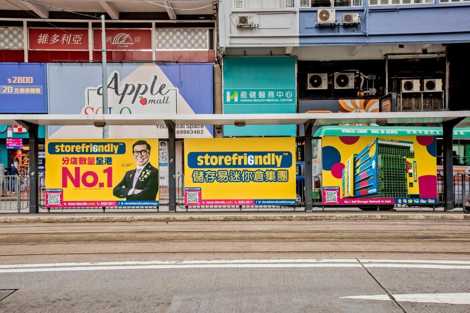 儲存易天后電車站廣告