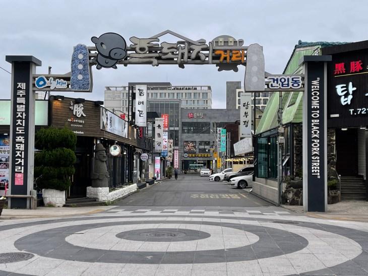 Entrance to Jeju Citys Black Pork Street