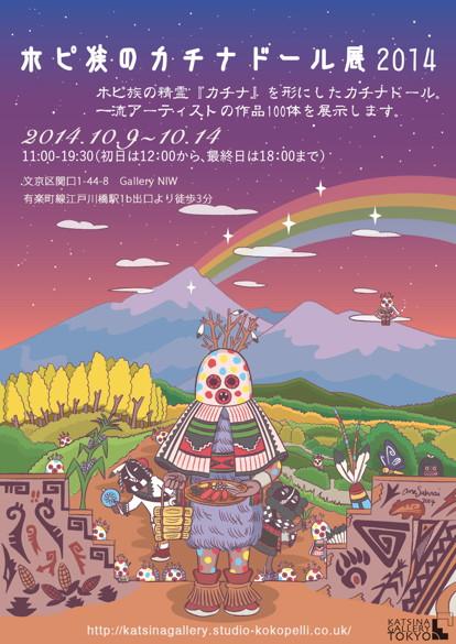 ホピ族のカチナドール展2014 web用広告
