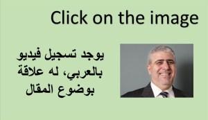 فيديو بالعربي عن موضوع المقال