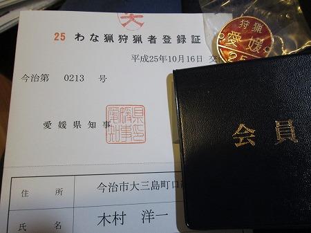 20131025002