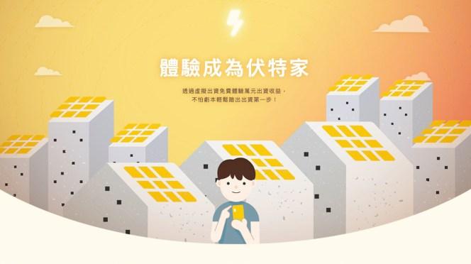 參與出資太陽能電廠,可以得到多少報酬呢?