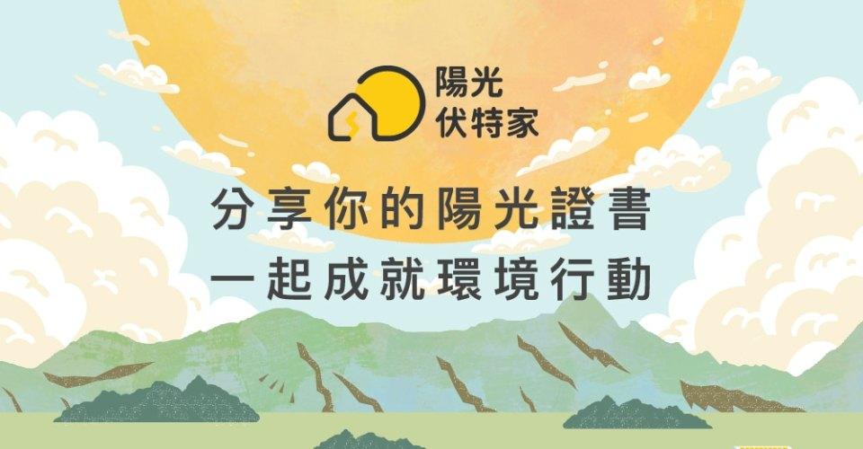 陽光伏特家邀請您分享你的陽光證書,一起成就環境行動