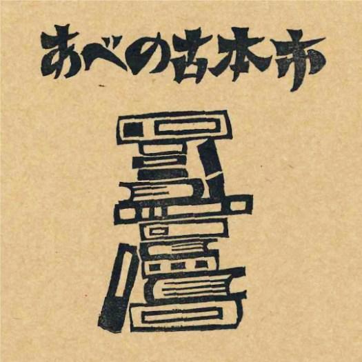 あべの古本市ロゴ画像
